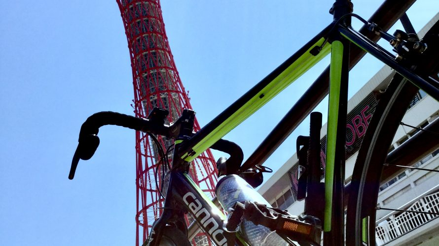 ロードバイクと神戸ポートタワー